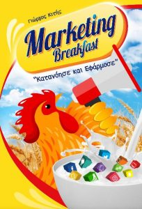 Giorgos-Kitis-marketing-breakfast-book-1